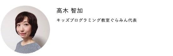 高木 智加キッズプログラミング教室ぐらみん代表