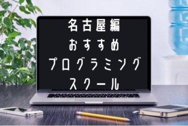 名古屋でおすすめのプログラミングスクール7選!失敗しない選び方とは?